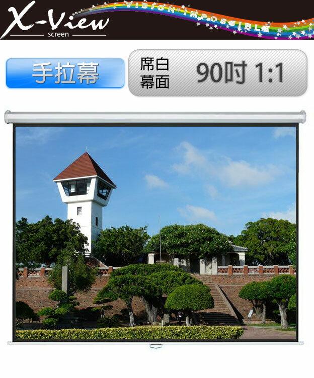 投影布幕 MWN-9011 一般 席白幕面 手拉幕 90吋 1:1 ☆X-VIEW☆