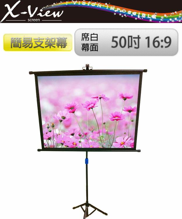 簡易支架幕  SWN-5016KZ  50吋 16:9 投影布幕 席白幕面 ☆X-VIEW☆