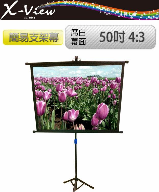 投影布幕 SWN-5043KZ 一般 席白幕面 簡易支架幕 50吋 4:3 ☆X-VIEW☆