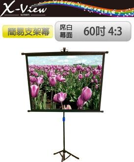 投影布幕 SWN-6043KZ 一般 席白幕面 簡易支架幕 60吋 4:3 ☆X-VIEW☆
