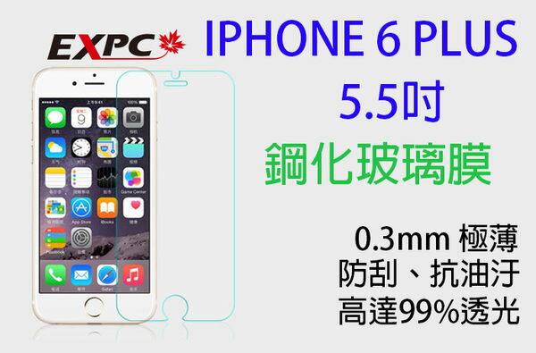 ☆EXPC☆ IPHONE 6 PLUS 5.5 吋 鋼化膜.3mm 弧形 強化 玻璃 保