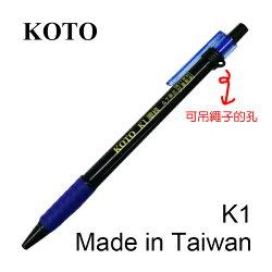KOTO  原子筆  K1 中油筆 中性筆 圈線筆 0.7mm  菜單筆  藍色  40支入 /盒