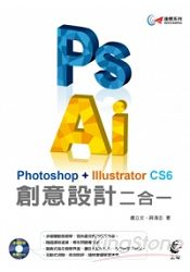 達標!Photoshop + Illustrator CS6 創意設計二合一