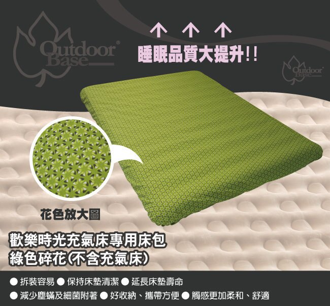 [ Outdoorbase ] 歡樂時光充氣床防塵套 / 28767