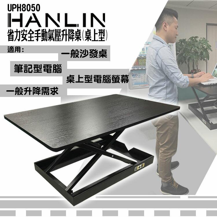 HANLIN-UPH8050 省力安全手動氣壓升降桌(桌上型)【風雅小舖】