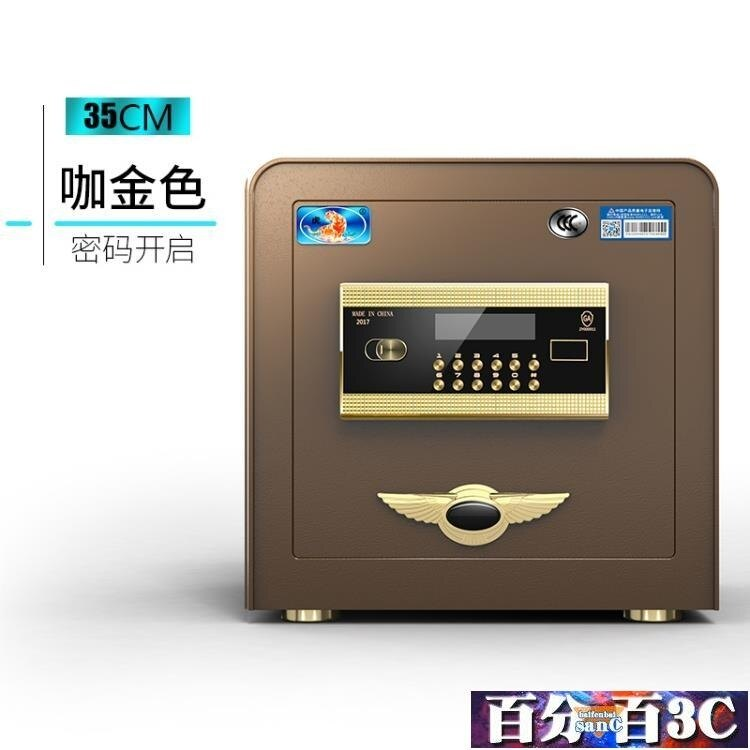 快速出貨 保險櫃 家用小型床頭櫃隱形入牆全鋼新款指紋密碼保險箱