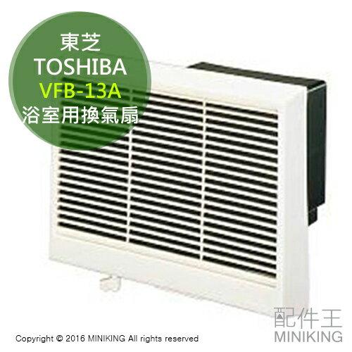 【配件王】日本代購 TOSHIBA 東芝 VFB-13A 浴室用 換氣扇 低噪音 風扇 另 P-25X1