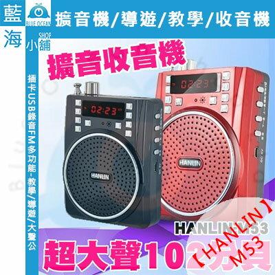 ★HANLIN-M53★大功率擴音機-USB MP3喇叭-錄音FM多功能-教學/導遊