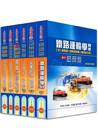 鐵路佐級(運輸營業)全科目套書