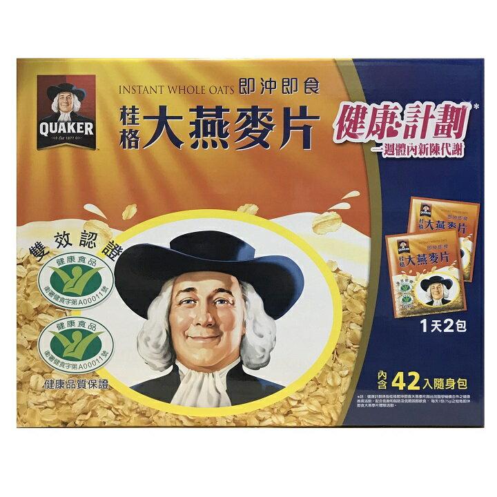 桂格即食大燕麥片隨身包37.5公克X42包入