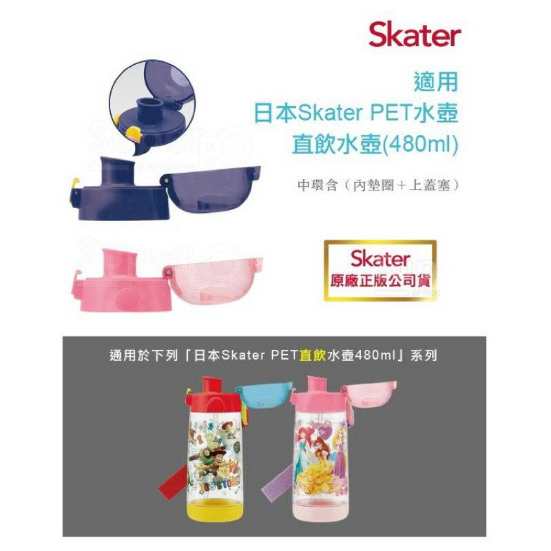 日本 Skater PET 吸管冷水壺 480ml 替換直飲上蓋+墊圈