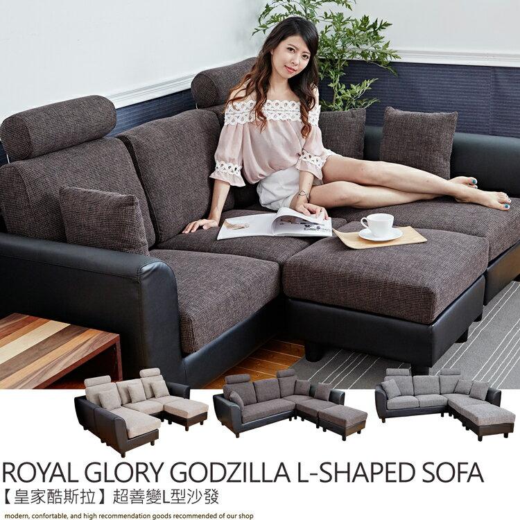 日本超人氣~Royal Glory皇家酷斯拉-超善變L型沙發 / 布沙發★班尼斯國際家具名床 2