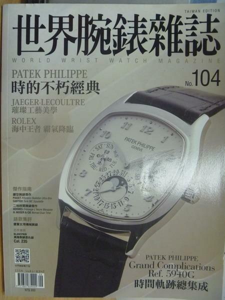 【書寶二手書T4/收藏_XBU】世界腕錶雜誌_104期_百達翡麗-時的不朽經典等