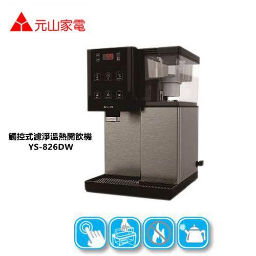 元山牌 觸控式濾淨溫熱開飲機-YS-826DW 原廠保固 全新公司貨