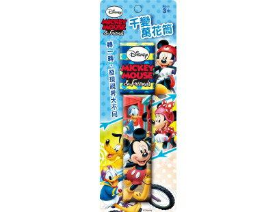 千變萬花筒 米奇 / Disney Micky 迪士尼正版授權 多棱鏡 幼兒玩具 生日禮物