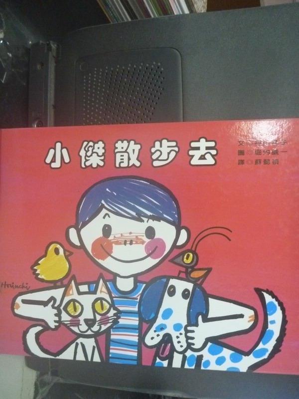 【書寶二手書T6/少年童書_YJO】小傑散步去_村山桂子