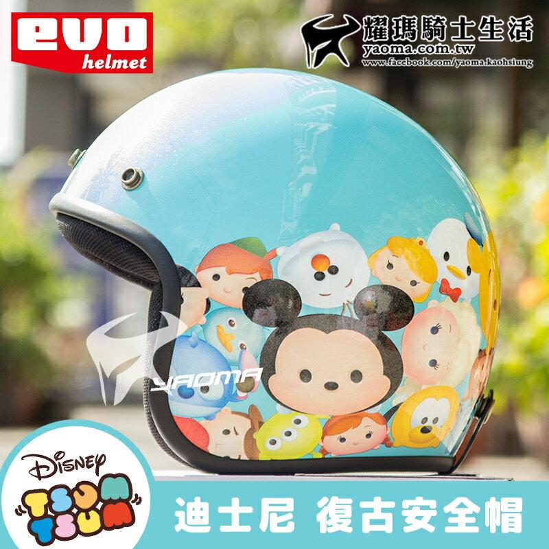 EVO安全帽|TSUM TSUM 迪士尼 粉綠 正版授權 半罩 復古帽 米奇 米妮 史迪奇 大眼仔 維尼 杯麵 耀瑪騎士