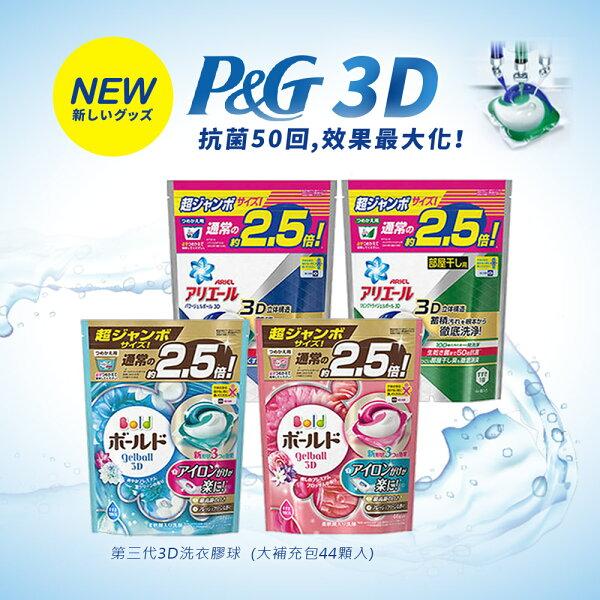 結帳輸入18July50a滿499再折50★日本洗衣粉洗衣球洗衣機日本P&G第三代3D洗衣膠球(大補充包44顆入)完美主義【Z0038】
