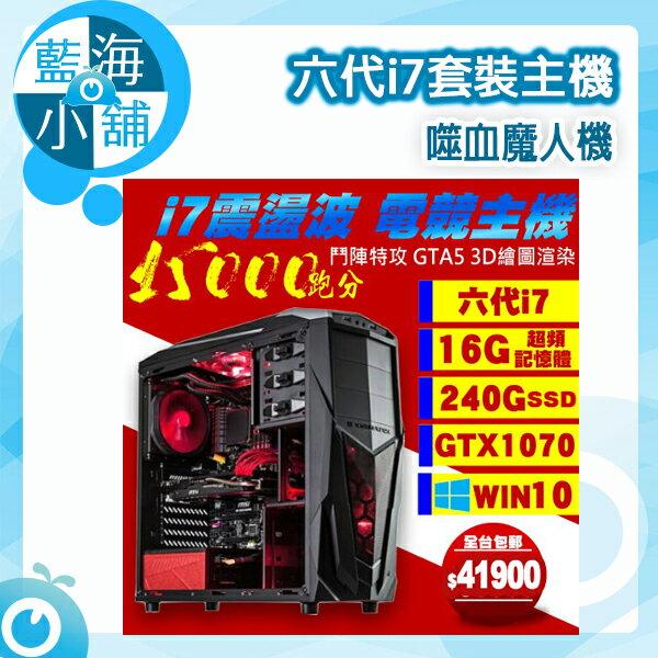 噬血魔人機 六代i7 16G超頻 240G SSD GTX1070 WIN10