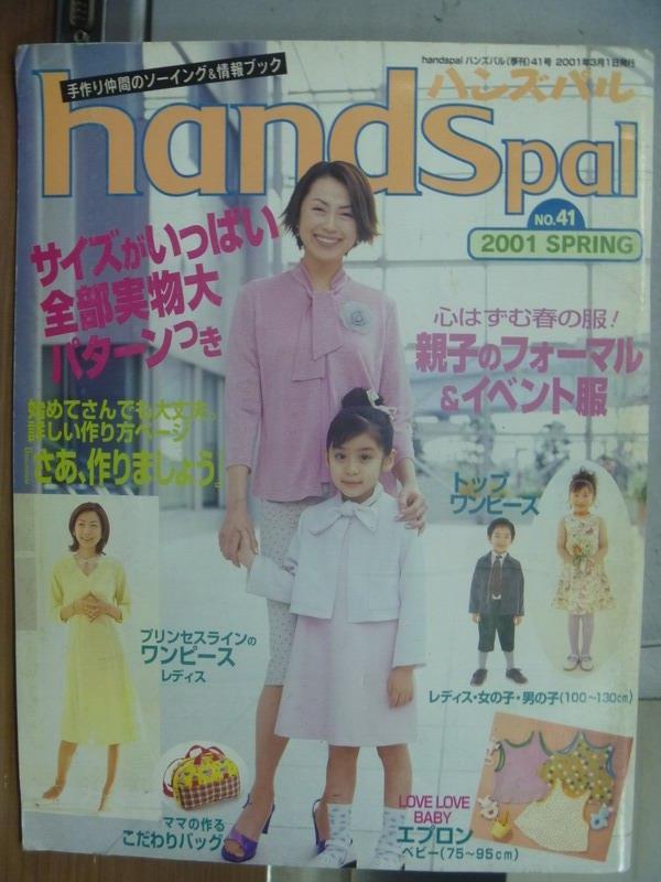 【書寶二手書T2/美工_QML】handSpal_2001Spring_親子裝等_日文