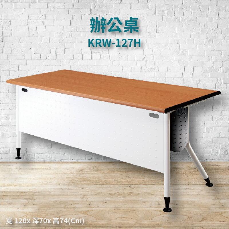 西瓜籽【辦公傢俱】KRW-127H 白桌腳+紅櫸木桌板 辦公桌 會議桌