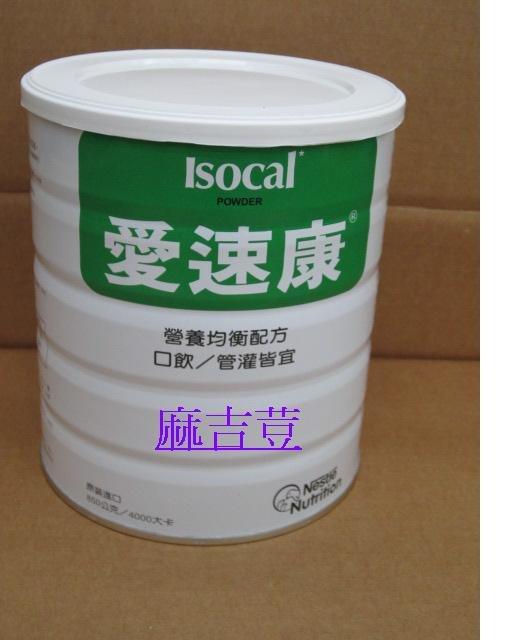Isocal 雀巢愛速康營養均衡粉末配方 850g 一箱12罐 口飲/管灌皆宜