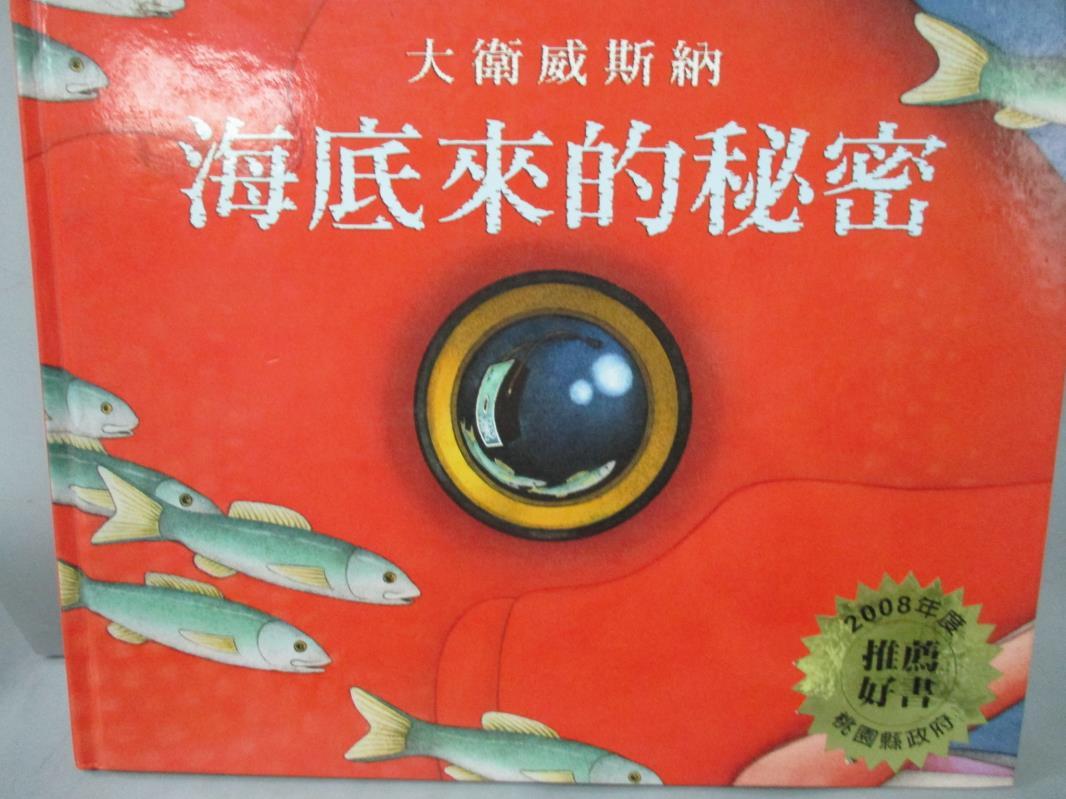 ~書寶 書T1/少年童書_WEL~海底來的秘密_大衛威斯納