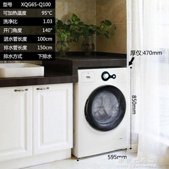 洗衣機 6.5公斤滾筒洗衣機全自動小型 家用靜音節能小7kgNMS 新春鉅惠