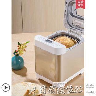 麵包機DL-T06A面包機家用全自動多功能智慧和面機揉面機LX 雙12購物節