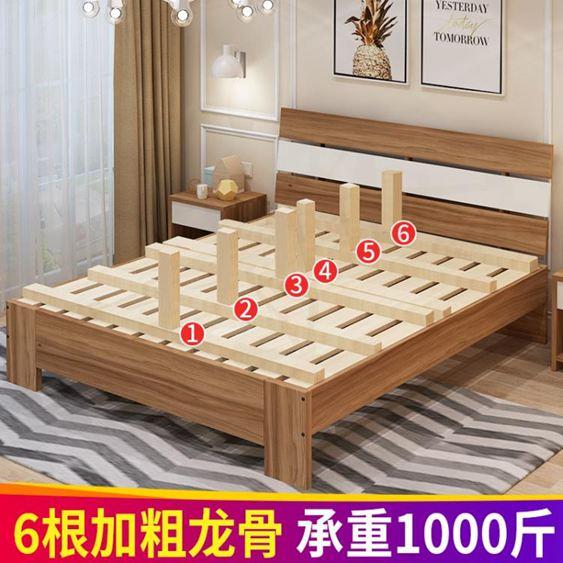 床現代簡約1.5米經濟型單人床架1.2實木板式家具1.8m主臥室雙人床 MKS 雙12購物節