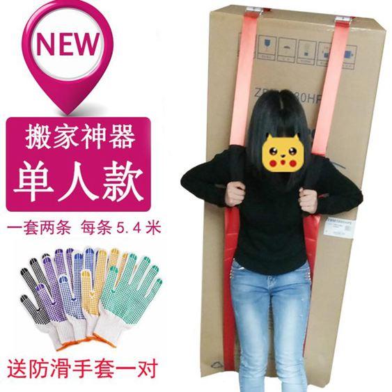 搬家神器單人款搬運肩帶背帶重物家具家私冰箱電器上樓多功能工具 雙12購物節