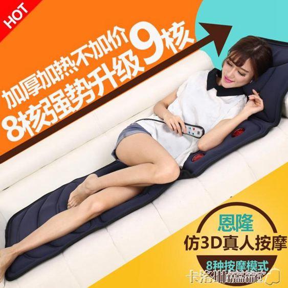 按摩器 頸椎按摩器多功能全身頸部腰部肩背部按摩墊家用按摩床墊椅墊靠墊 MKS 雙12購物節
