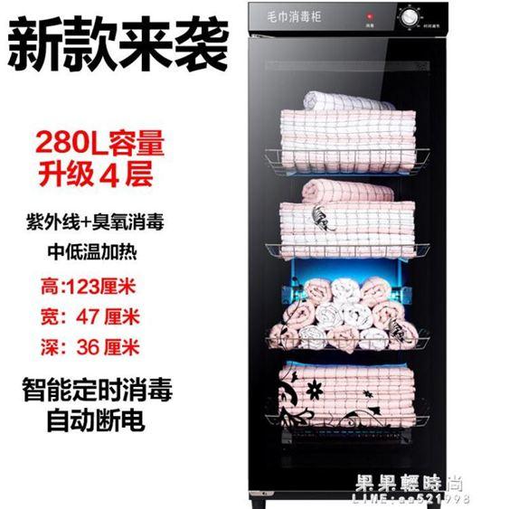 好太太毛巾消毒櫃小型家用商用紫外線臭氧消毒美容院衣物浴巾保潔 新春鉅惠