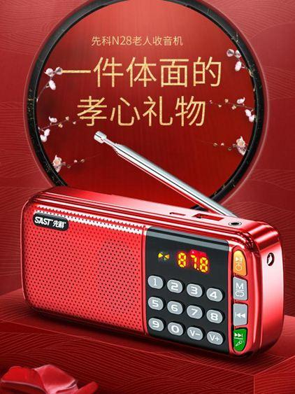 N28老人老年人便攜式播放器充電廣播隨身聽新款小半導體音樂聽歌小型迷你戲曲聽戲唱 雙12購物節
