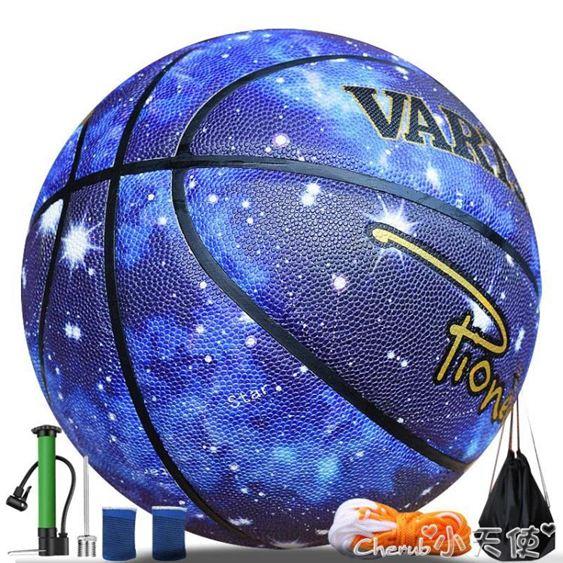 籃球7號標準比賽用球耐磨掌控手感兒童成人通用潮流星空款 雙12購物節