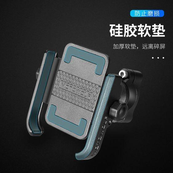 手機支架 鋁合金導航支架可充電自行車電瓶車機車電動車手機架 雙12購物節