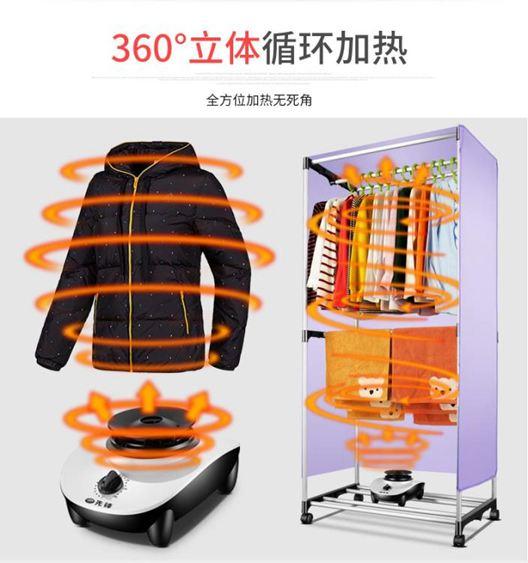 烘衣機先鋒乾衣機家用能省電烘乾機衣服速乾衣小型風乾機迷你烘衣機架CJ 新春鉅惠