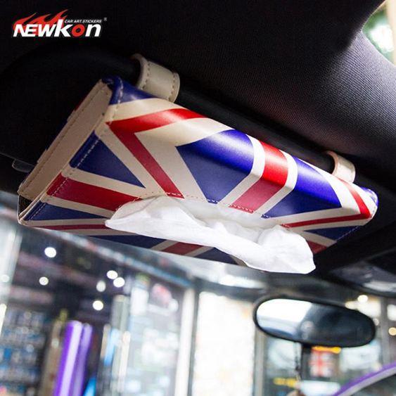 車用抽?盒 汽車紙巾盒掛式遮陽板創意車用車載抽紙盒套天窗車內用品裝飾 雙12購物節
