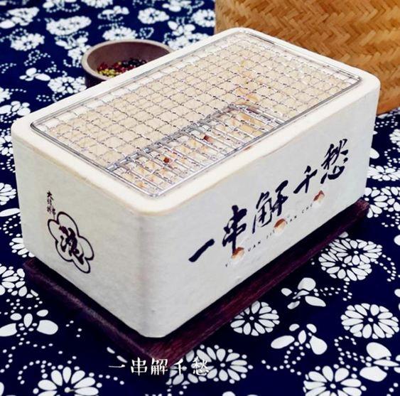 日式陶土爐野食燒烤爐小哥同款室內桌上烤爐烤肉爐無煙 cj 雙12購物節