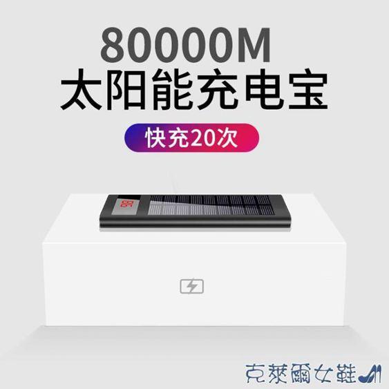 行動電源 80000M太陽能充電寶電充兩用超薄小巧便攜戶外大容量行動電源毫 快速出貨 雙12購物節