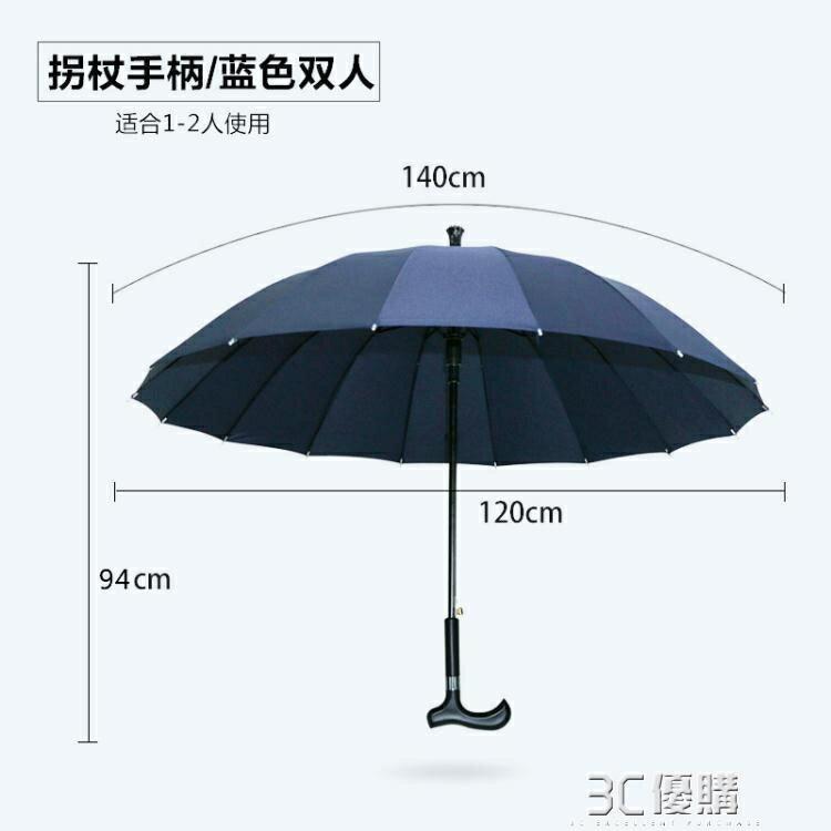 男士黑色長柄雨傘定制logo自動創意拐杖傘超大雙人晴雨兩用廣告傘HM 3C優購 雙12購物節