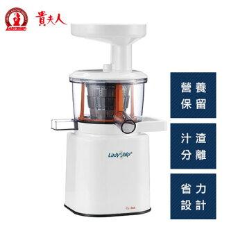 【貴夫人】Ladyship 果菜榨汁研磨機 CL-368