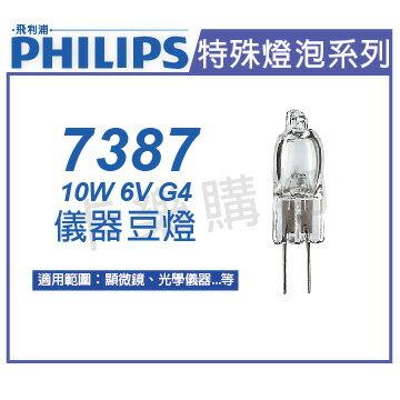 PHILIPS飛利浦 7387 6V 10W G4 ESA/FHD 特殊儀器豆燈  PH020007