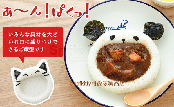 asdfkitty可愛家☆日本ARNEST微笑大嘴動物飯模含海苔切模飯糰盤子-裝咖哩.燴飯-日本正版商品