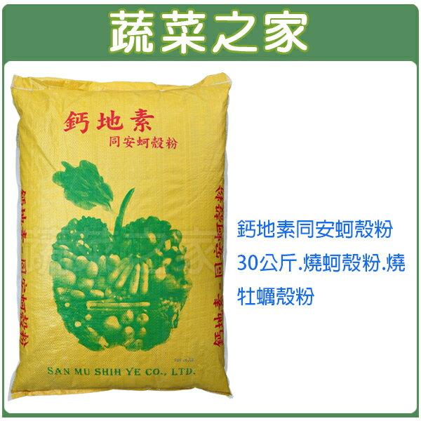 【蔬菜之家001-A83-1】鈣地素同安蚵殼粉30公斤.燒蚵殼粉.燒牡蠣殼粉