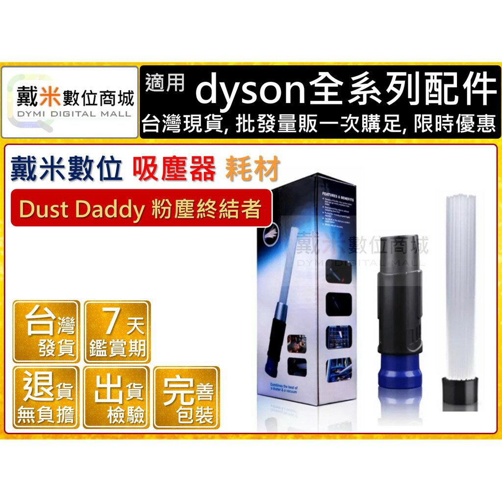 轉接後適用 戴森 dyson Dust Daddy 粉塵終結者 吸塵器 除塵神器 灰塵 多功能清潔配件 吸塵器吸頭