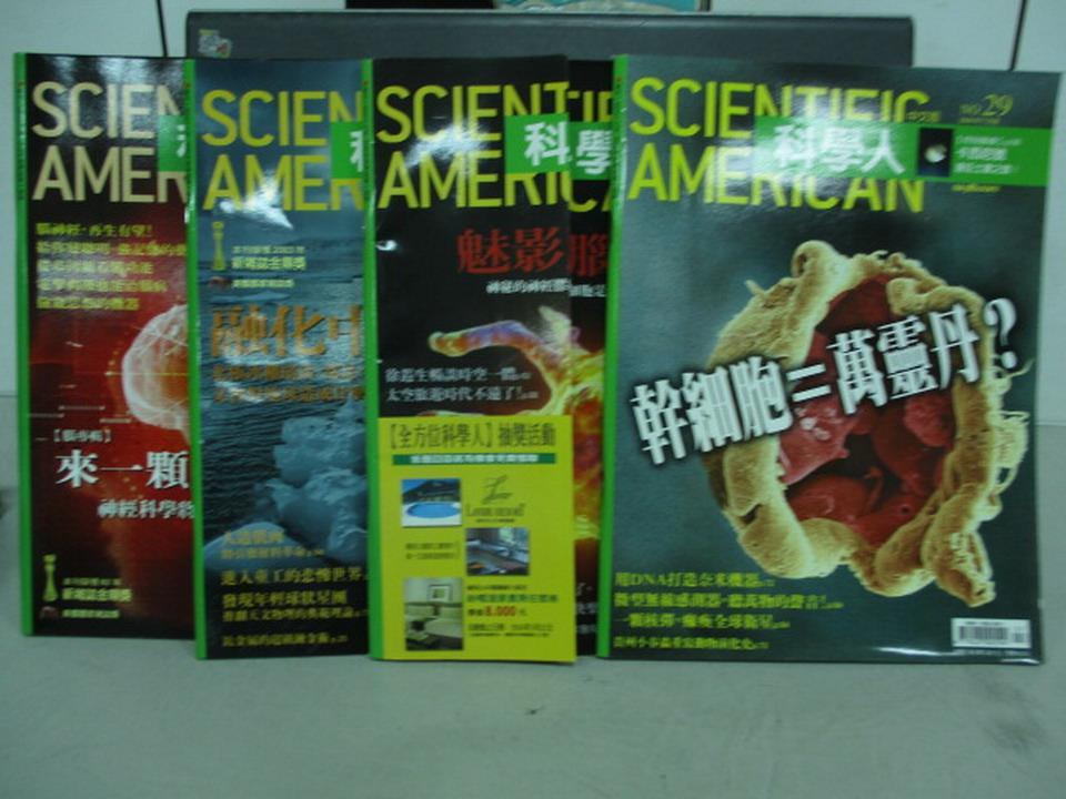 【書寶二手書T3/雜誌期刊_WDC】科學人_20~29期間_4本合售_幹細胞=萬靈丹等
