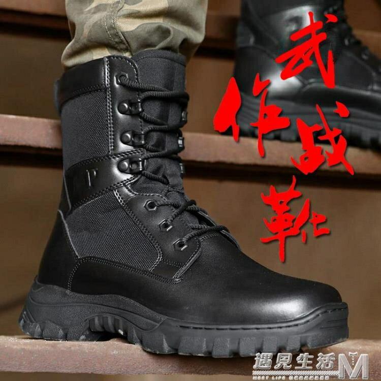新式超輕作戰靴男特種兵戰術訓練作戰訓靴冬季作訓靴防水高筒軍靴
