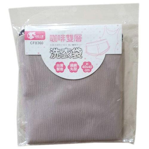咖啡色雙層丸型洗衣袋(40x40cm)【愛買】