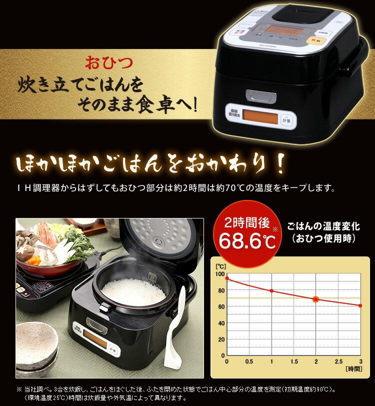 0運費!日本IRIS OHYAMA / RC-IA30-B / IH電鍋+電磁爐二合一 / 一鍋兩用 / 多功能電鍋 飯鍋 / 3-3.5合-日本必買 日本樂天代購(12800*5) 2